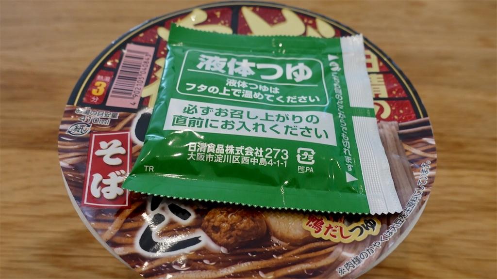 f:id:ikkoshinagawa:20190121192221j:image