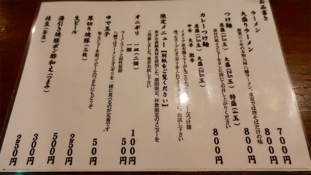 f:id:ikkoshinagawa:20190208142422j:image