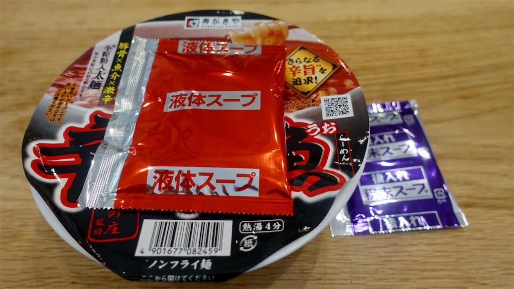 f:id:ikkoshinagawa:20190227080629j:image
