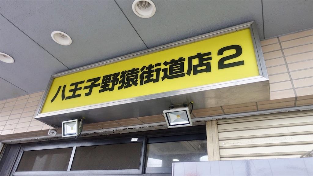 f:id:ikkoshinagawa:20190228123628j:image