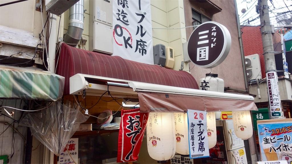 f:id:ikkoshinagawa:20190311194803j:image