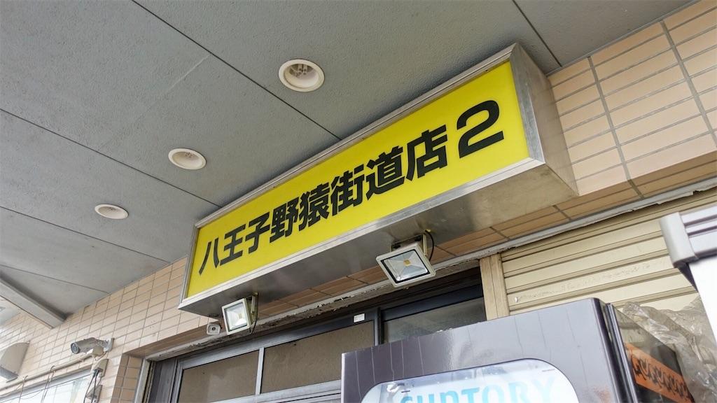 f:id:ikkoshinagawa:20190326191237j:image