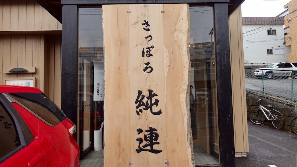 f:id:ikkoshinagawa:20190406120155j:image