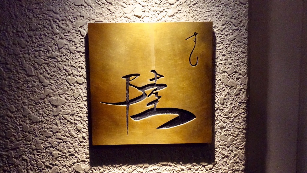 f:id:ikkoshinagawa:20190425205022j:image