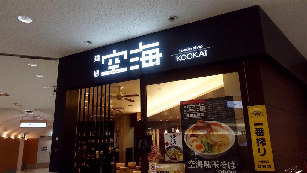 f:id:ikkoshinagawa:20190428065601j:image