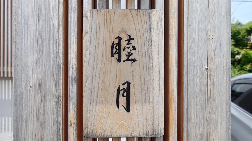 f:id:ikkoshinagawa:20190601133737j:image