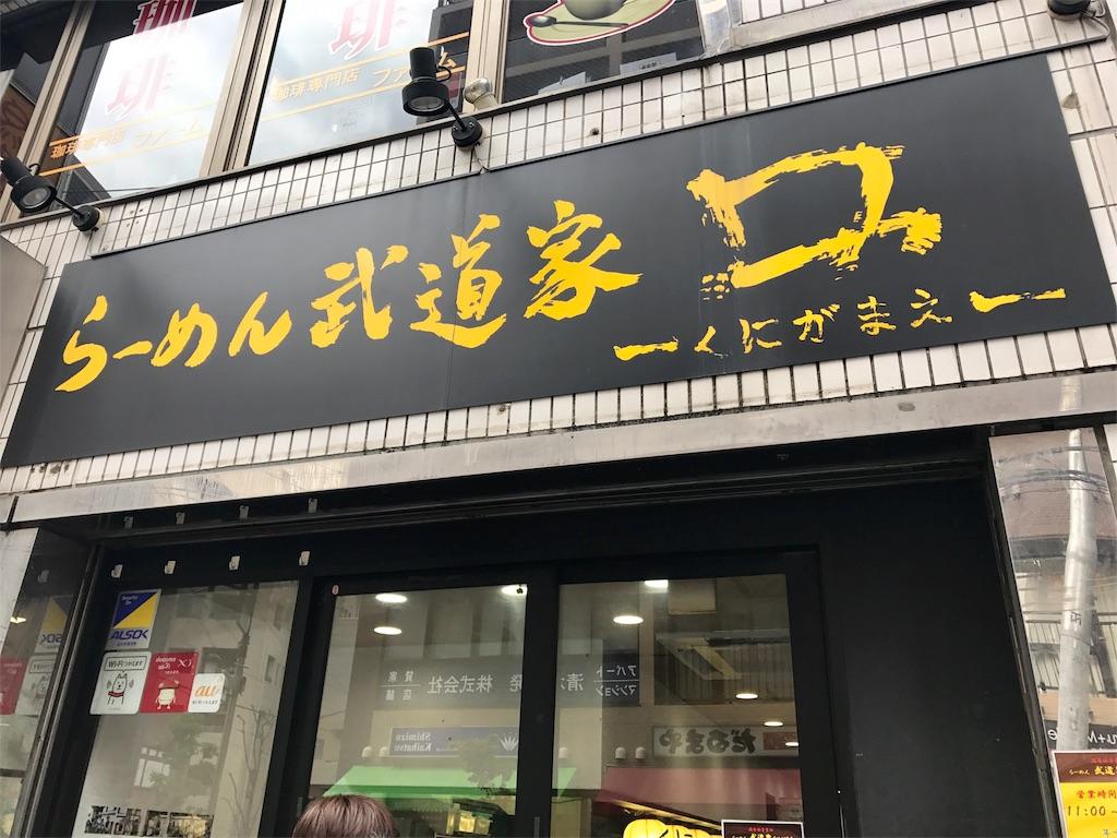 f:id:ikkoshinagawa:20190603122208j:image