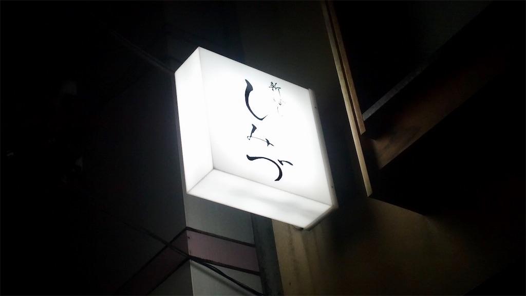 f:id:ikkoshinagawa:20190606231556j:image