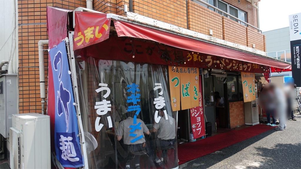 f:id:ikkoshinagawa:20190619125722j:image