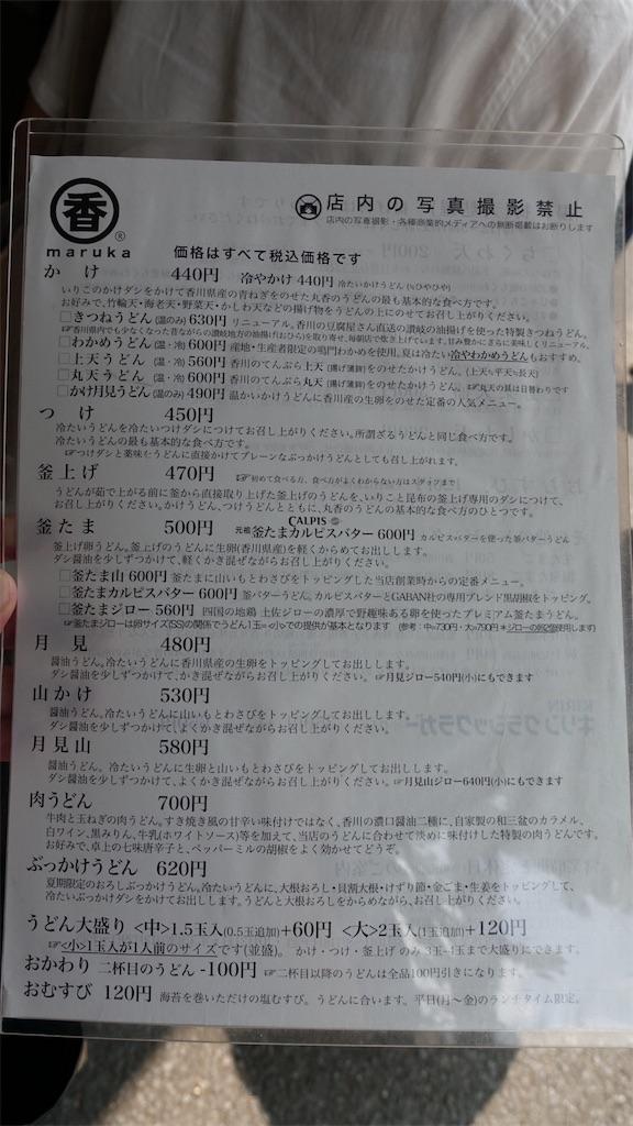 f:id:ikkoshinagawa:20190730114828j:image