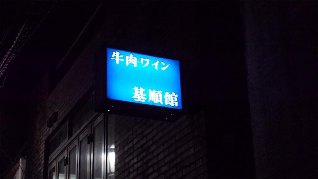 f:id:ikkoshinagawa:20190812075552j:image