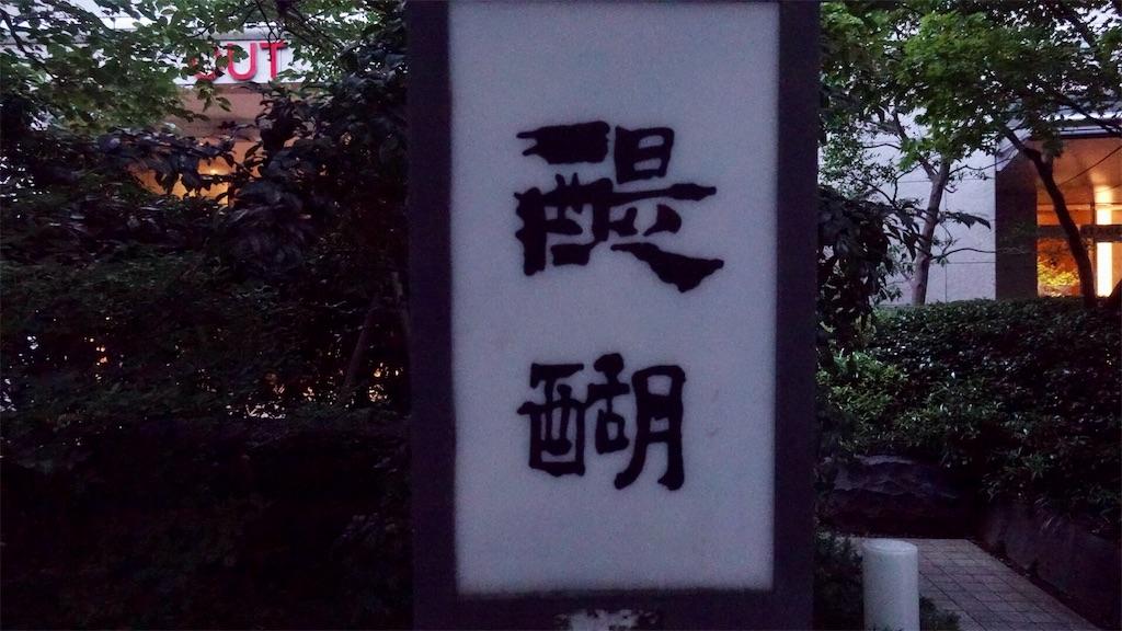 f:id:ikkoshinagawa:20190820113224j:image