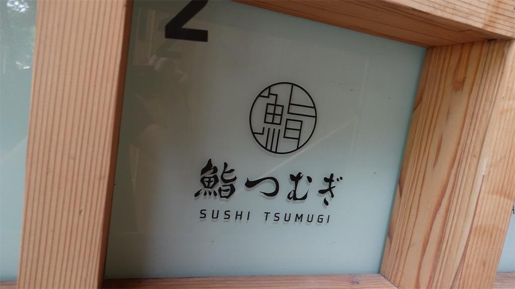 f:id:ikkoshinagawa:20190825103110j:image