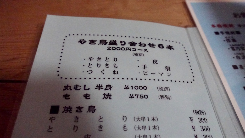 f:id:ikkoshinagawa:20190829081052j:image