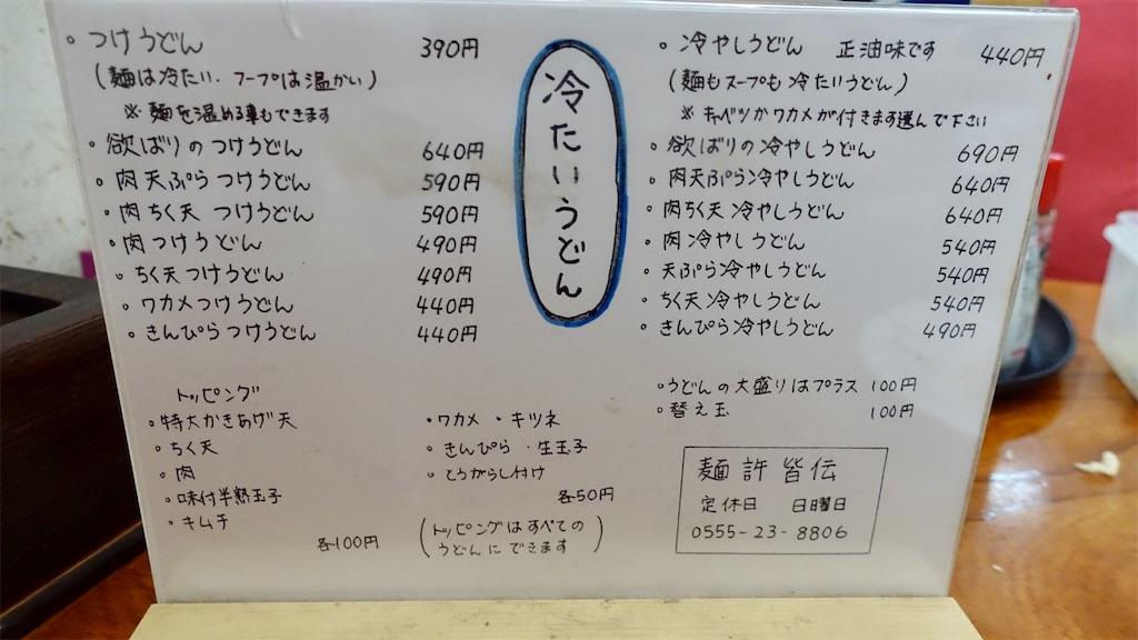 f:id:ikkoshinagawa:20190915164024j:image