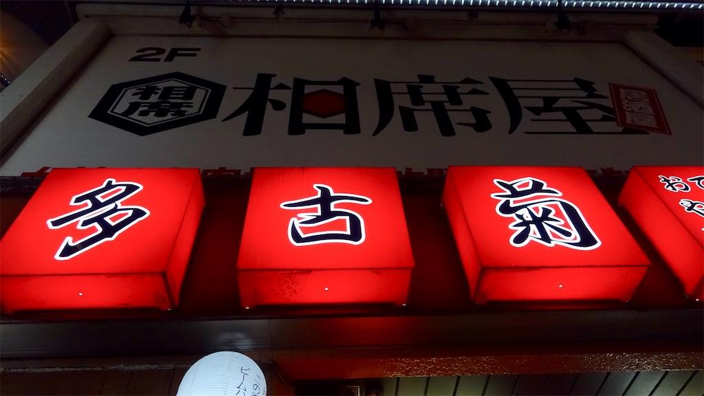 f:id:ikkoshinagawa:20190918113531j:image