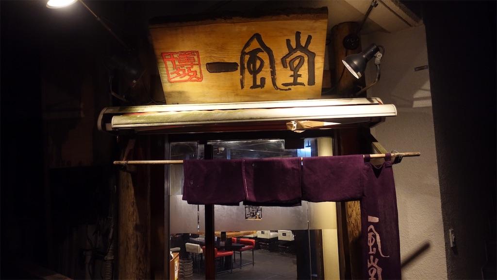 f:id:ikkoshinagawa:20191001074248j:image