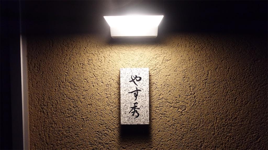 f:id:ikkoshinagawa:20191001125312j:image