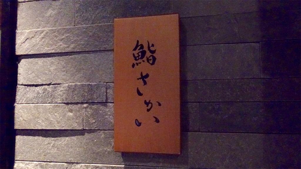 f:id:ikkoshinagawa:20191005143455j:image