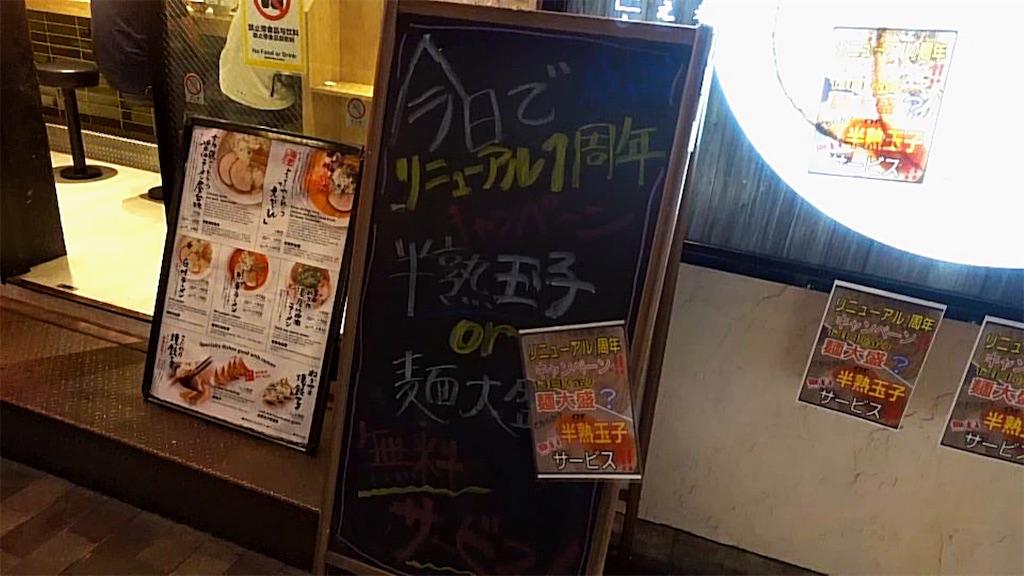 f:id:ikkoshinagawa:20191009152433j:image
