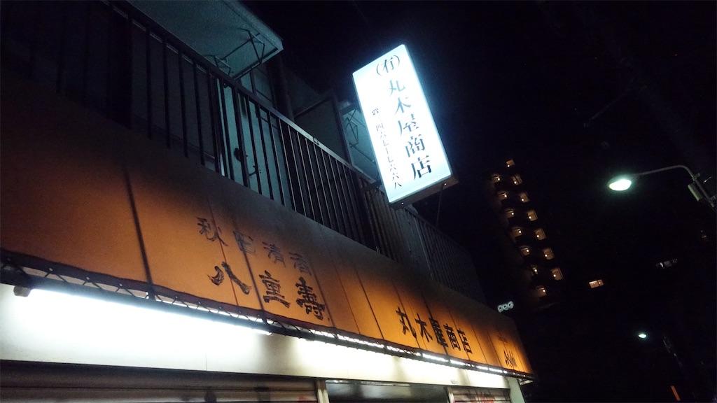 f:id:ikkoshinagawa:20191009222555j:image