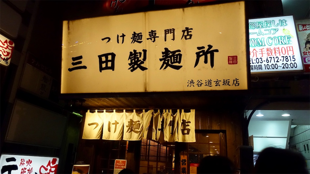 f:id:ikkoshinagawa:20191014122432j:image