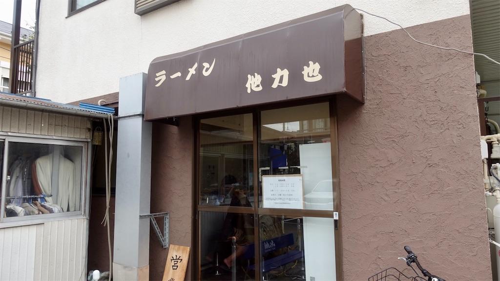 f:id:ikkoshinagawa:20191015124835j:image
