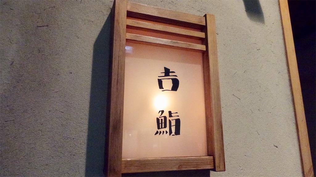 f:id:ikkoshinagawa:20191026210816j:image