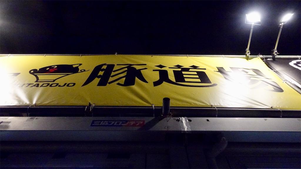 f:id:ikkoshinagawa:20191028160656j:image