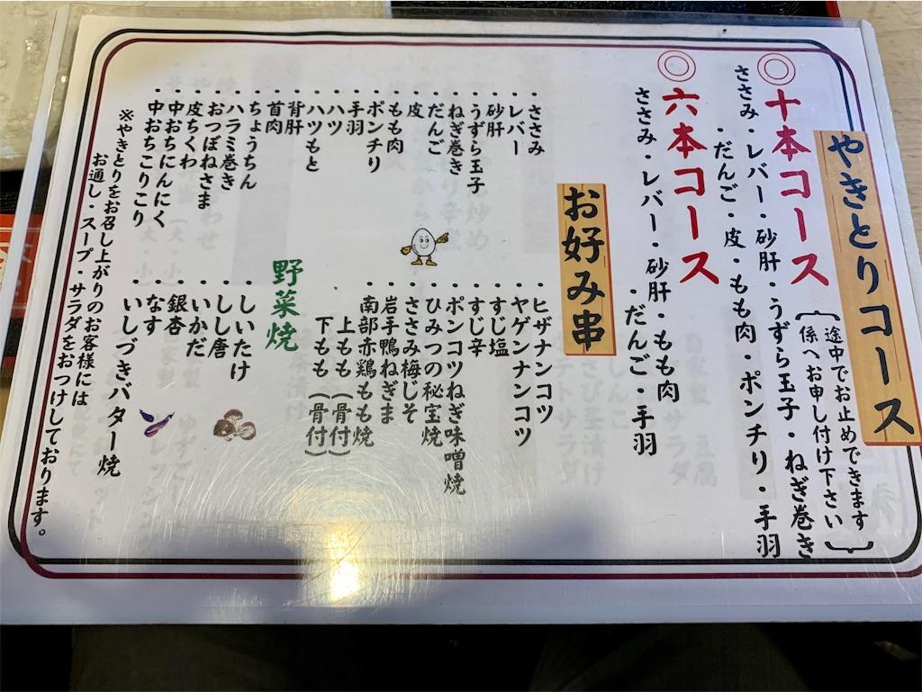 f:id:ikkoshinagawa:20191030220215j:image