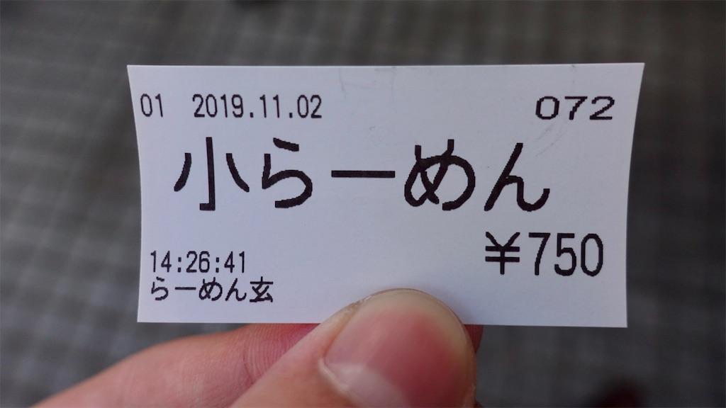 f:id:ikkoshinagawa:20191102153724j:image