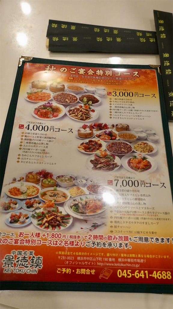 f:id:ikkoshinagawa:20191103185741j:image