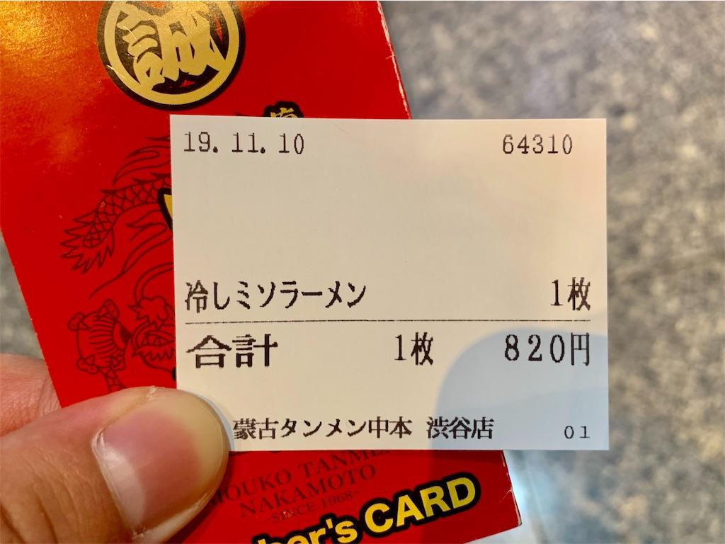 f:id:ikkoshinagawa:20191110214211j:image