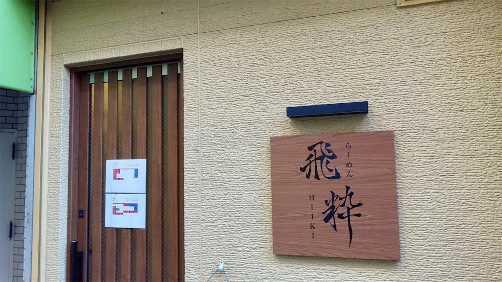 f:id:ikkoshinagawa:20191130163633j:image