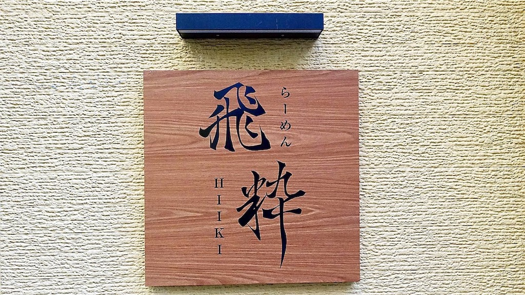 f:id:ikkoshinagawa:20191130163643j:image