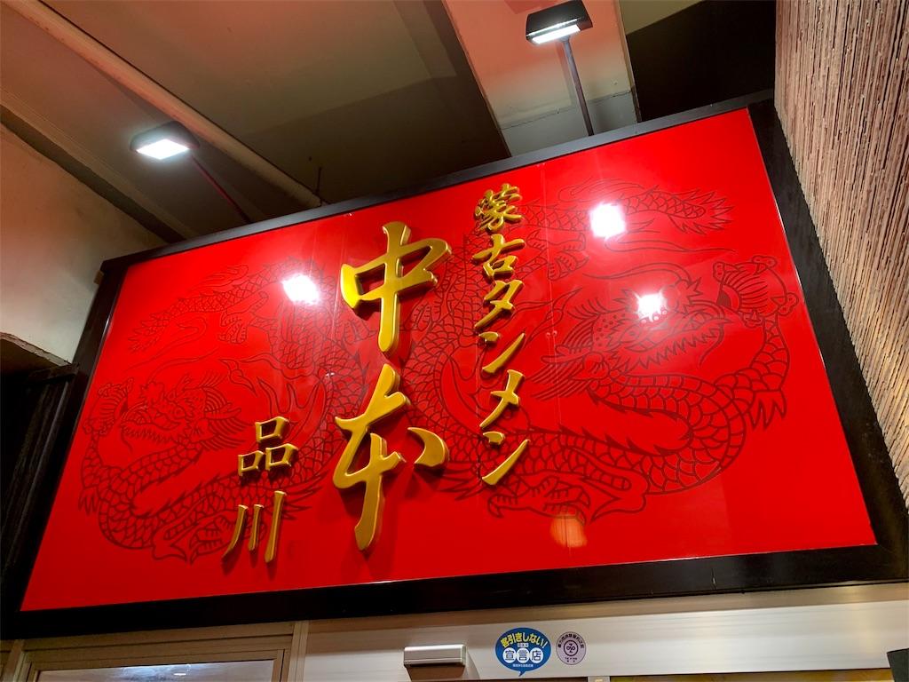 f:id:ikkoshinagawa:20191202200204j:image