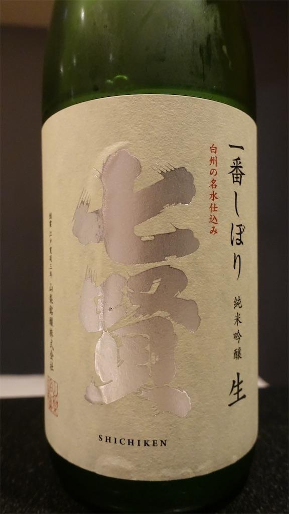 f:id:ikkoshinagawa:20191212002404j:image