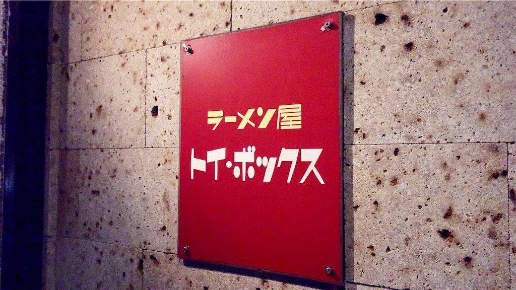 f:id:ikkoshinagawa:20191226204510j:image