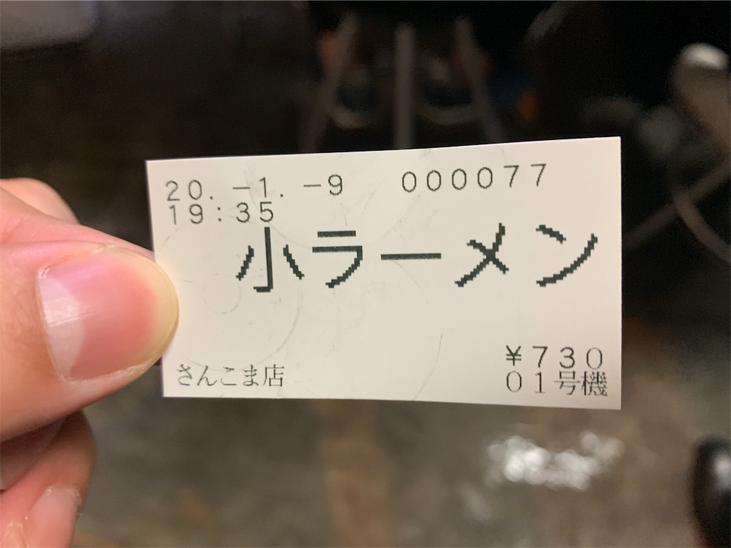 f:id:ikkoshinagawa:20200109200021j:image