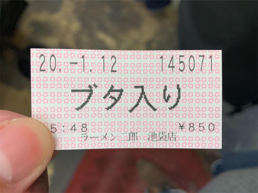 f:id:ikkoshinagawa:20200112155253j:image