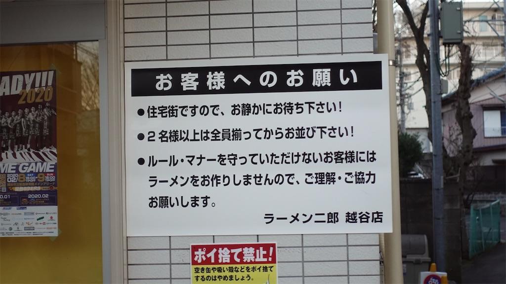 f:id:ikkoshinagawa:20200120192328j:image