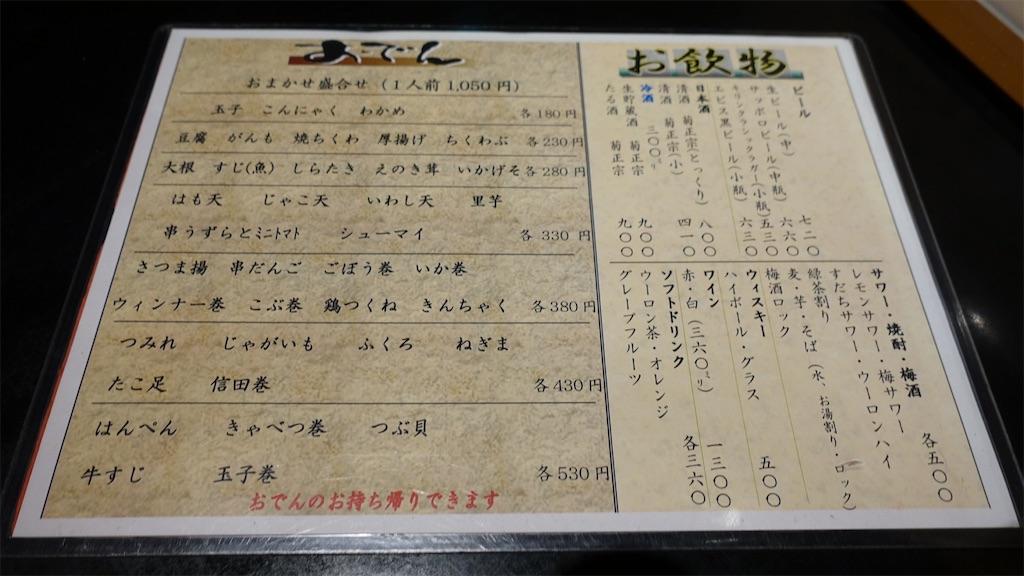 f:id:ikkoshinagawa:20200128160308j:image
