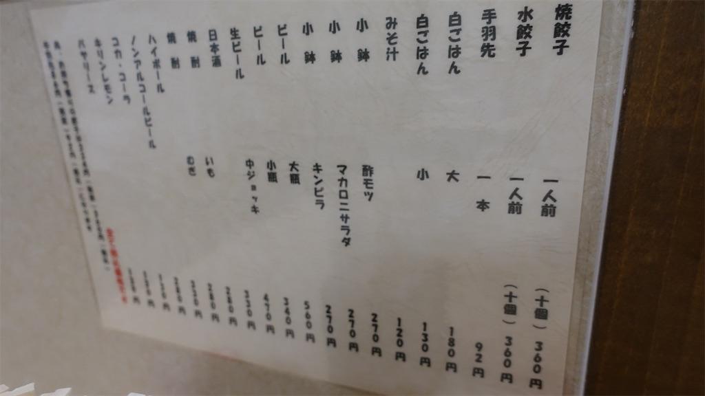 f:id:ikkoshinagawa:20200128182905j:image