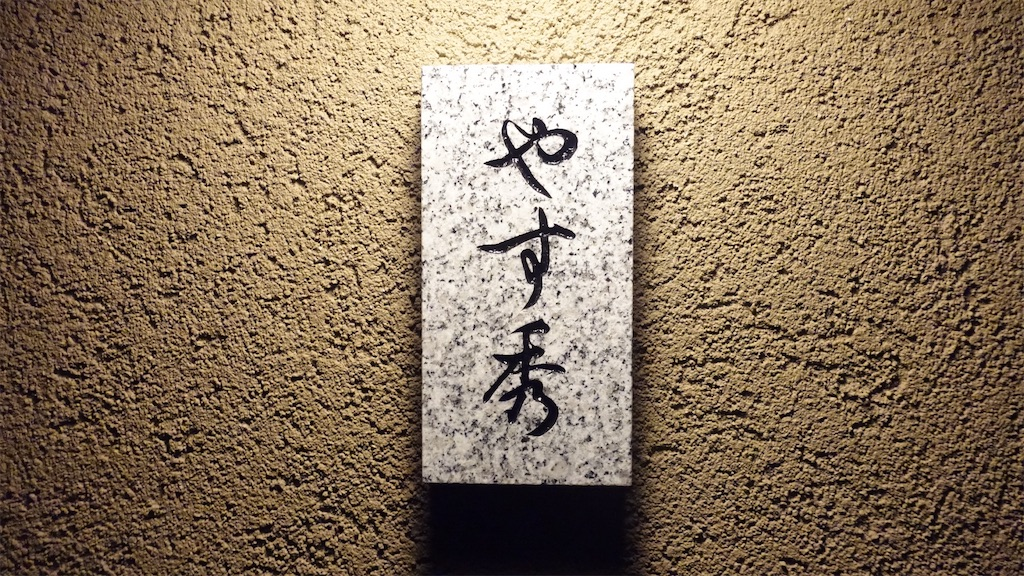 f:id:ikkoshinagawa:20200131185010j:image