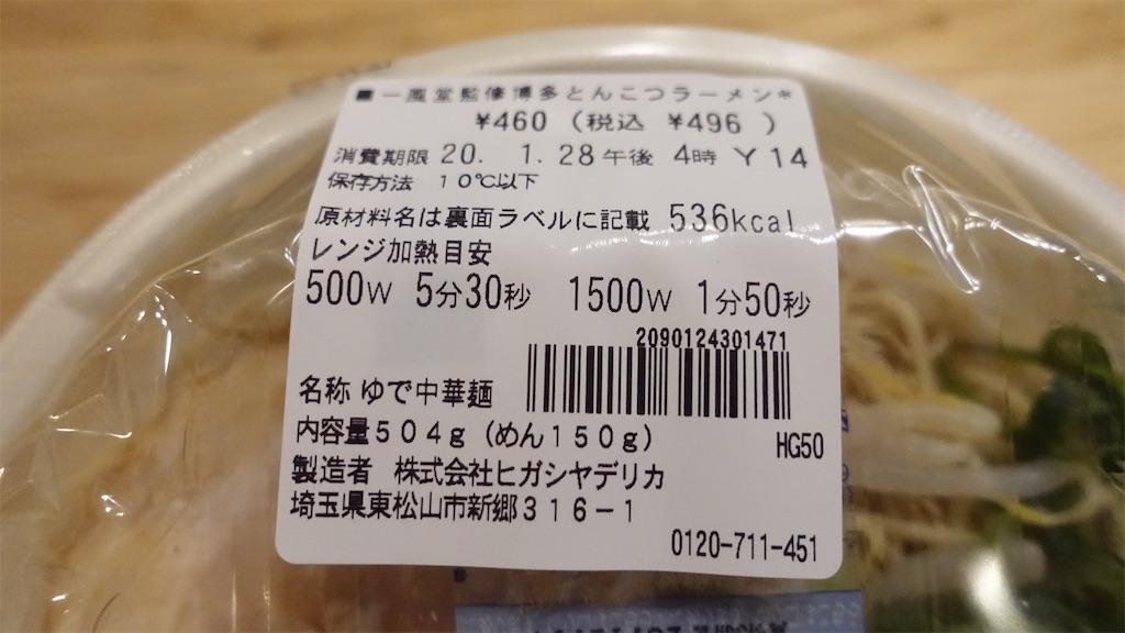 f:id:ikkoshinagawa:20200201100752j:image