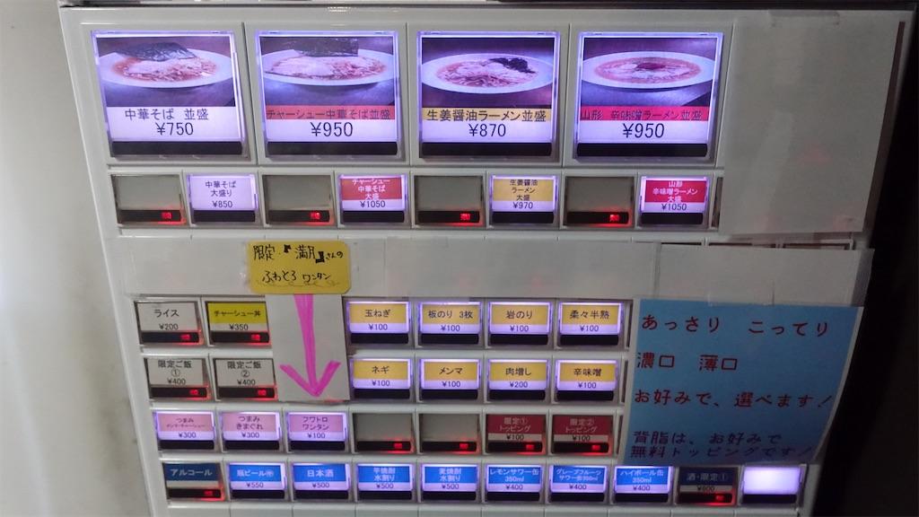 f:id:ikkoshinagawa:20200201171725j:image