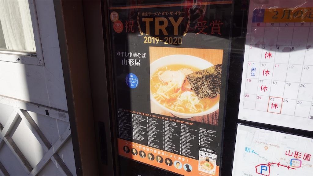 f:id:ikkoshinagawa:20200201171736j:image