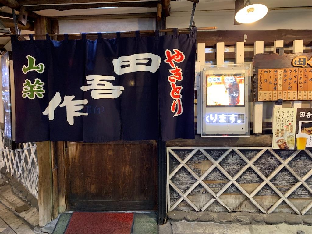 f:id:ikkoshinagawa:20200201193514j:image