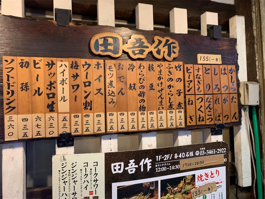 f:id:ikkoshinagawa:20200201193524j:image