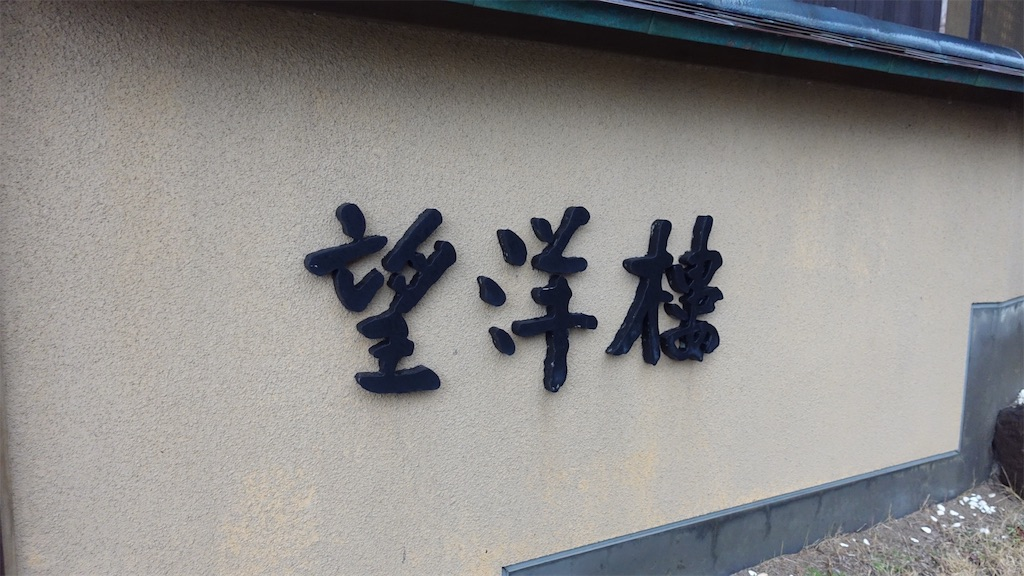 f:id:ikkoshinagawa:20200202171413j:image